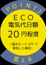 ECO電気代日額20円程度